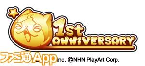 02_1周年記念ロゴ