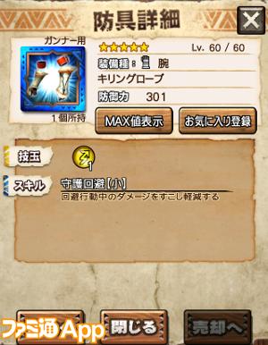 追加スクショ(ガンナー男) 002