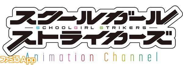 スクールガールストライカーズAnimation Channel ロゴ