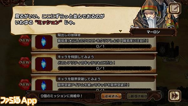 12_ミッション