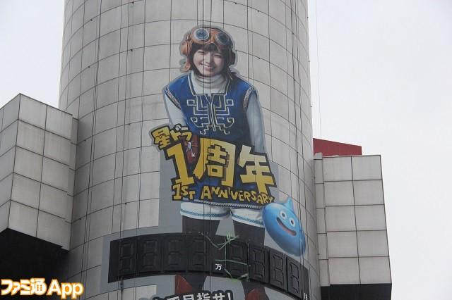 本田翼_星ドラ (24)
