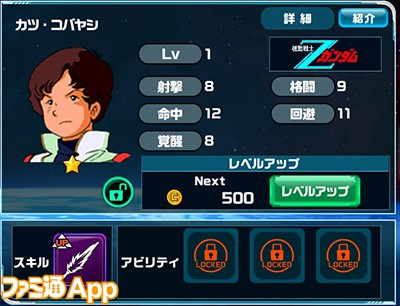 LINE:ガンダムウォーズ005