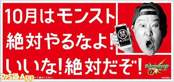 モンスト3周年記念イベント01