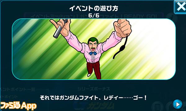 LINE:ガンダムウォーズ040
