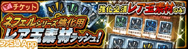 ネフェルシリーズ強化用レア玉素材ラッシュ!