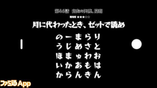 46話_解放の呪文ヒント1