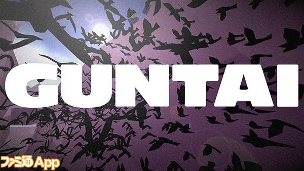 GUNTAI_タイトル