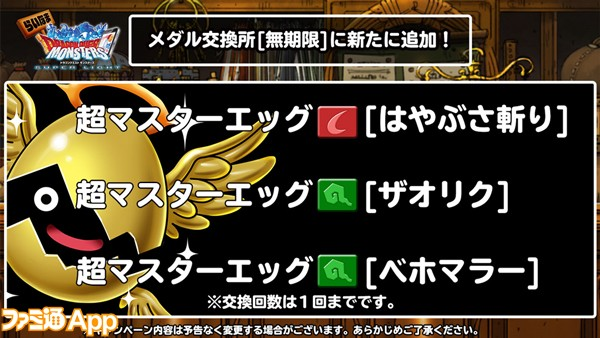 DQMSL_生放送14