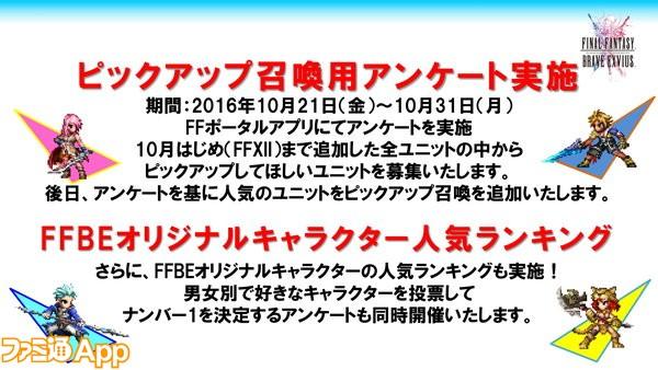 FFBE1018_29