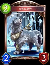 SV_B_天界の忠犬