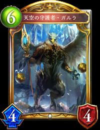 SV_B_天空の守護者・ガルラ