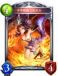 SV_E_千年妖狐・ユエル