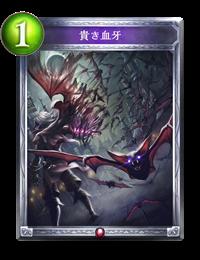 SV_V_貴き血牙