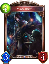 SV_W_水晶の魔撃手