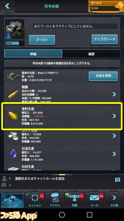 Screenshot_2016-10-07-13-01-44
