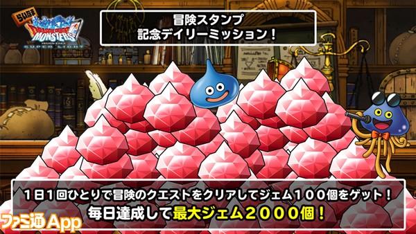 DQMSL_生放送11