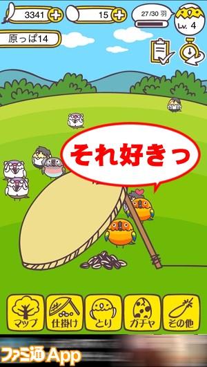 tori04.jpg書き込み