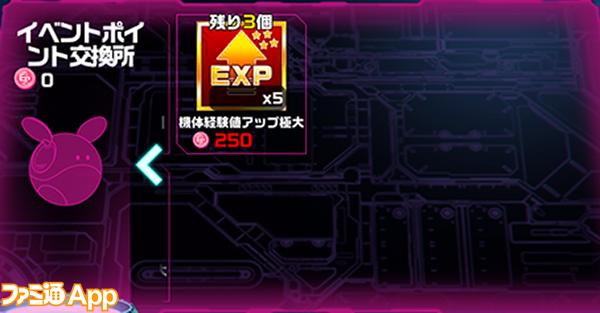 LINE:ガンダムウォーズ009