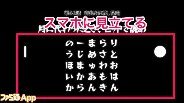 46話_解放の呪文ヒント2