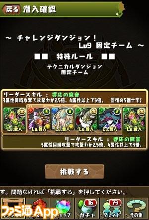 パズドラ_sen