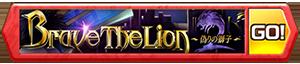 brave_the_lion2