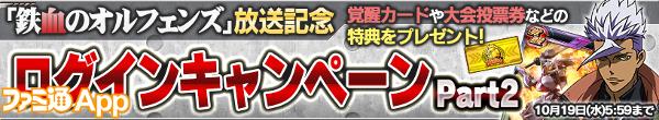 web・鉄血のオルフェンズ放送記念ログインキャンペーンPart2