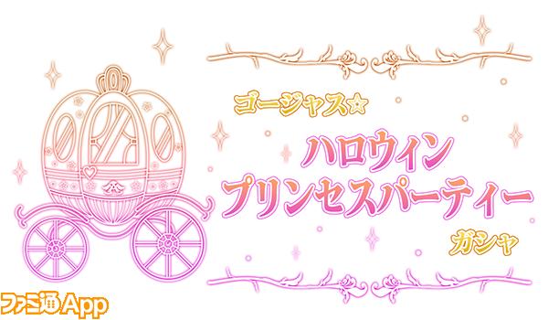 20161001_ゴージャス☆ハロウィンプリンセスパーティーガシャロゴ