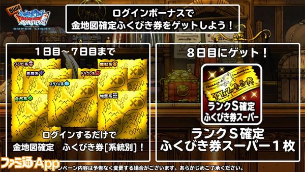 DQMSL_生放送15