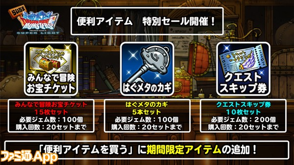 DQMSL_生放送10