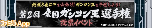 web・第2回全国ガンコン王選手権 投票イベント