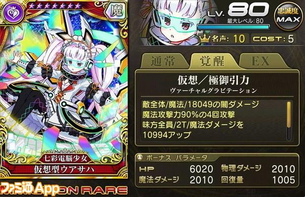 乖離性MA_仮想型ウアサハ歌姫