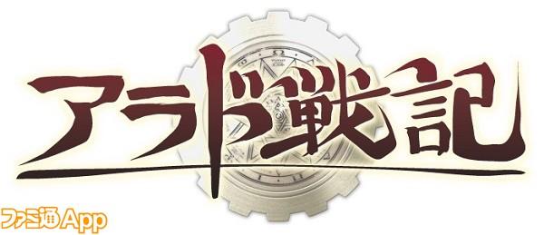 アラド戦記_logo