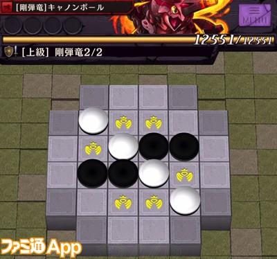 03キャノンボール_ステージ2