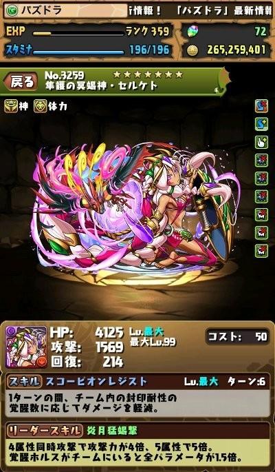 パズドラ_seruketo
