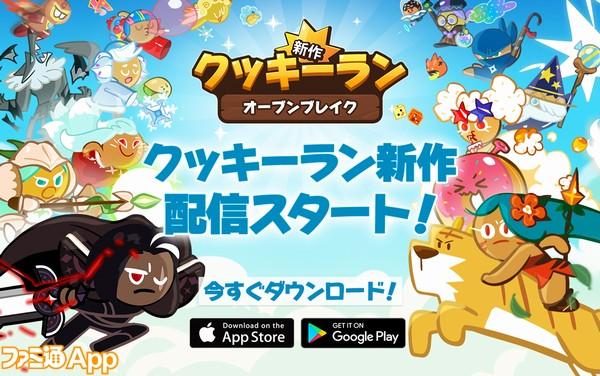 facebook_launching_jp