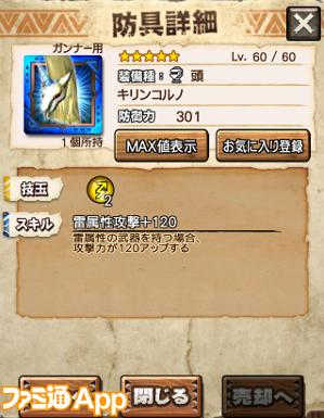 追加スクショ(ガンナー男) 004