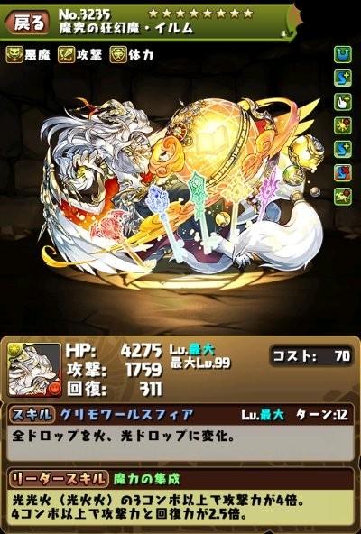 パズドラ_hikarihi
