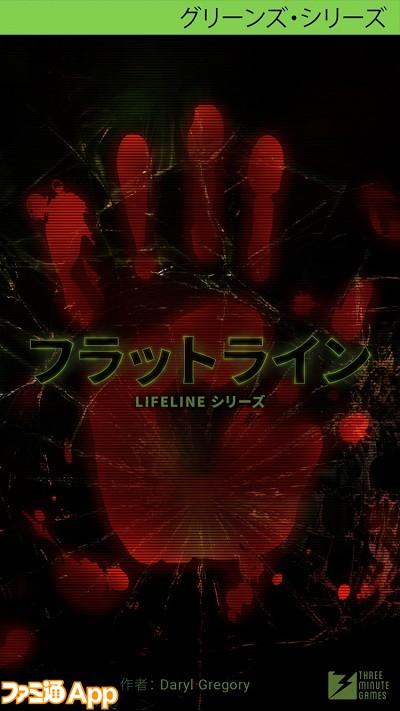 lifeline01