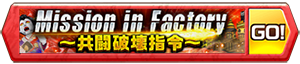 mission_in_factory_banner