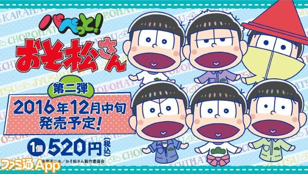 puppetOsomatsu2_banner