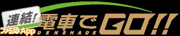renketsu_densyade_go_logo_160707
