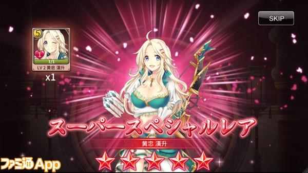 sangokuhime_SSR