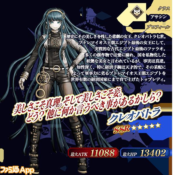 servant_details_04_h48gz