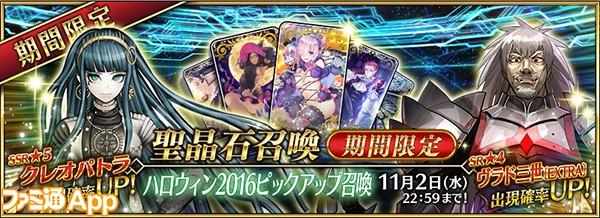 summon_20161102_rxa27