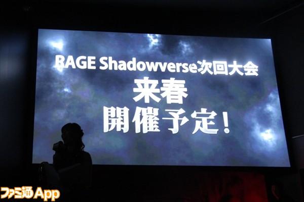 シャドウバース シャドバ 攻略 RAGE 決勝 ま