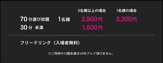 渋谷VR料金