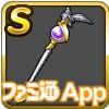 05_S_ふっかつの杖
