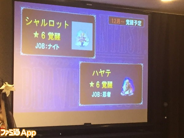 FFBE_名古屋1