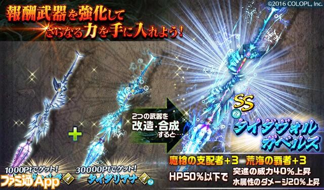 02_イベント限定武器