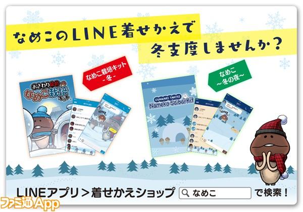 LINE_なめこ